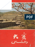 قرية داتشاي.pdf