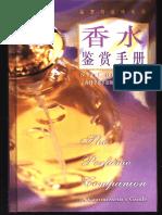 【鉴赏与品味系列】香水鉴赏手册