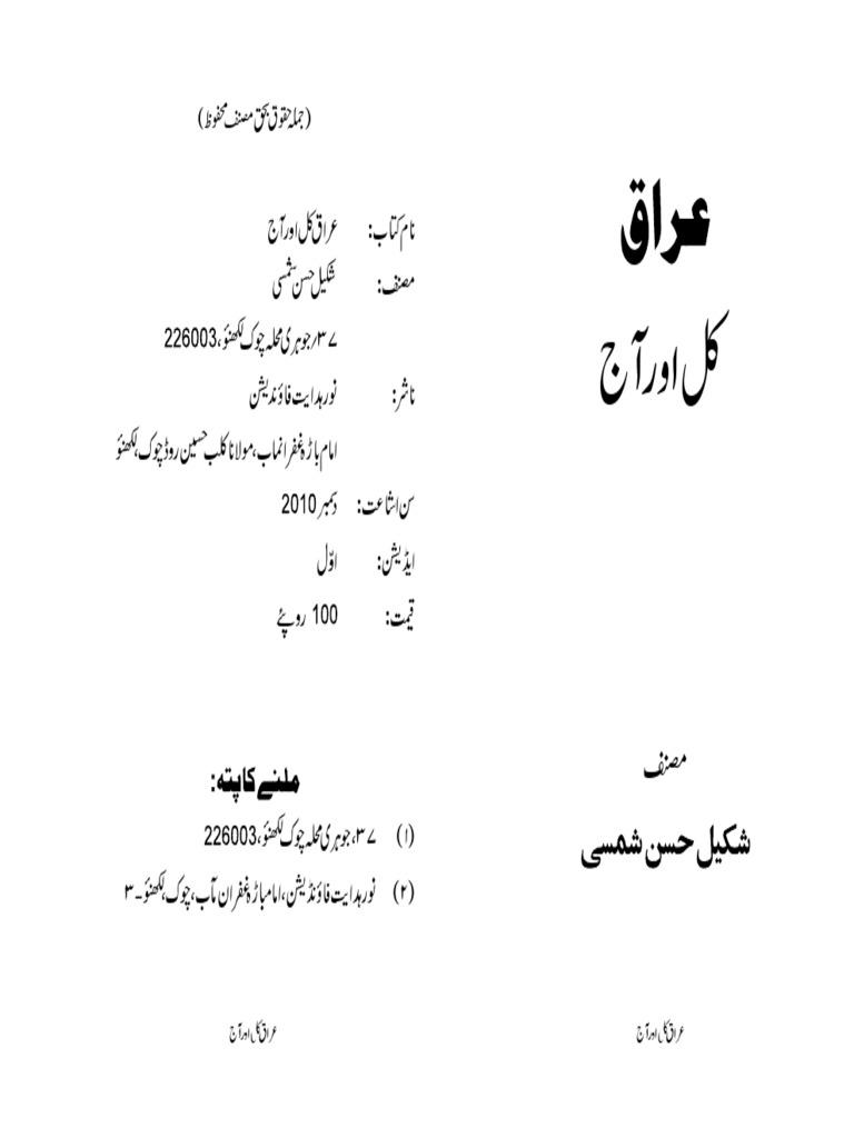 30-Iraq Kal Aur Aaj by Shakeel Hasan Shamsi Published by
