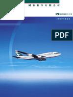 293.HK 2000 Annual-report Zh
