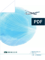 293.HK 2013 Annual-report En