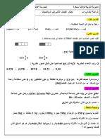 math-4ap16-2trim1.pdf