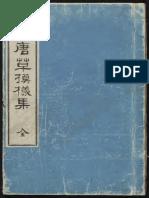 Japanese designs 1.pdf