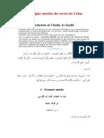 Les multiples mérites du verset du Trône - Fadl Ayat El Kursi (ARABE & FRANCAIS)