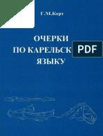 Очерки По Карельскому Языку