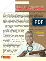 Siddha Medicines_K Subramanyam