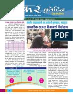 Year4,Issue2,Bhadra20731192016114917AM
