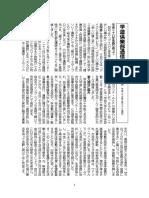 学遊倶樂部通信 第九号