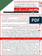 Complete-P5-b (URDU) Waqia-e-KARBLA ka HAQEEQI Pas-Manzer 72-Saheh-ul-Isnad AHADITH ki Roshani Main (From Ahl-e-Sunnat BOOKS).pdf