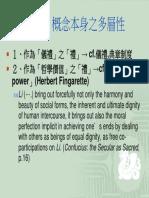 20121127荀子「禮」概念的多層性_部分8