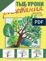 Prostye_uroki_risovania_2010_39_04.pdf