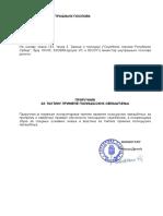 Prirucnik-taktika-2013.pdf