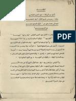Critical Article on Hamiduddin Farahi in Arabic