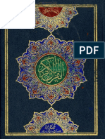 AlQuran16Lines.pdf