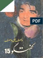 Guftagu_15_Paksociety_com.pdf