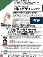 人気デザイナー肥田 和明 氏が初公開! 思わず手に取るデザインのコツ