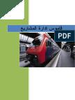 PMP قاموس.doc