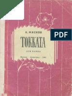 Мясков - Токката