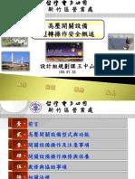 台電_高壓開關設備運轉操作安全概述.pdf