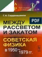 Sardanishvili G.a.-mezhdu Rassvetom i Zakatom. Sovetskaya Fizika 1950-1979-URSS (2014)