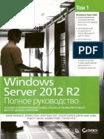 Pyatilistnik.org_Windows Server 2012 R2. Полное Руководство. Том 1 (1)