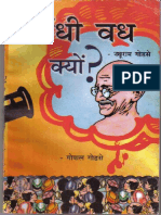 Hindi book - Gandhi-Vadh-Kyo-Nathuram - Godse -गाँधी-वध-क्यों.pdf