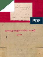Nyaya Siddhanta Muktavali Gadadhari Tika_5019_Alm_22_Shlf_6_Devanagari - Nyaya Vaisheshik