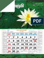 Janmabhumi Calendar General 2017