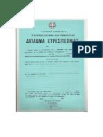 Δίπλωμα Ευρεσιτεχνίας Νο 76693