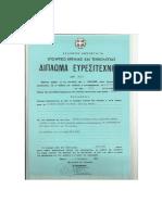 Δίπλωμα Ευρεσιτεχνίας Νο 80353