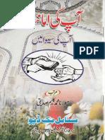 Aap Ki Amanat Aap Ki Sewa Me (Urdu)