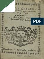 T Sinaitski Kratkoe Opisanie Aton