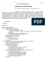 Perre Bauman Clinical Psychology
