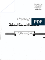 الشروط العامة لمقاولات اعمال الهندسة المدنية في العراق
