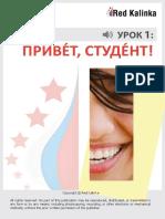 01_урок_привет_зап_диалоги.pdf