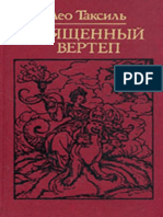 Таксиль Л. Священный Вертеп