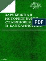1986_Zarubezhnaja_istoriografija