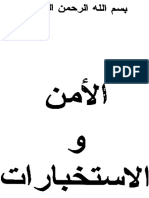jihad-encyclopedia-in-arabic.pdf