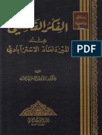 الفكر الفلسفي عند الميرداماد الاسترابادي ـ د. رؤوف سبهاني.pdf