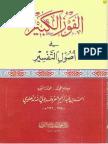 الفوز الكبير في أصول التفسير للعالمة ولي الله الدهلوي.pdf