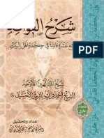 شرح الفوائد في حكمة أهل البيت عليهم السلام - ج1 - الشيخ أحمد بن زين الدين الأحسائي.pdf