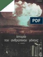 ΙΣΤΟΡΙΑ ΤΟΥ ΑΝΘΡΩΠΙΝΟΥ ΓΕΝΟΥΣ.pdf