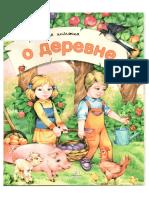 O_Derevne