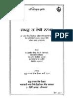Japoh tan eko naama - Kulwant Singh Tract No. 514