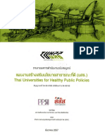 04_aephnngaansraangesrimnoybaaysaathaarnathiidii_nsth._thai_universities_for_healthy_public_policies.pdf