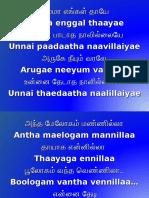 Amma Engal Thaaye
