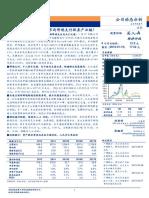 中国支付通 安信证券