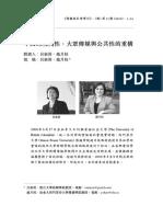 中國的現代性、大眾傳媒與公共性的重構