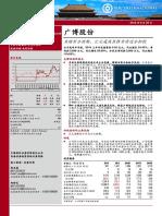 广博股份 投资报告 Boc