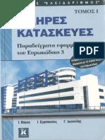 Ιωάννης Χ. Ερμόπουλος - Σιδηρές Κατασκευές Ι
